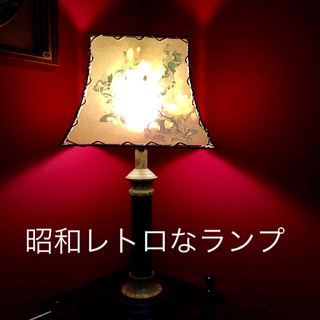昭和レトロ照明(その他)