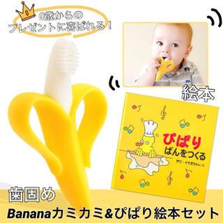 【新品】ぴぱり絵本&banana カミカミ セット 歯固め 歯の健康  絵本(ロンパース)