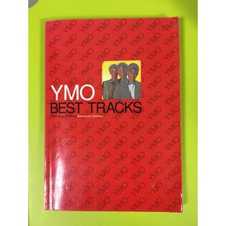 YMO  BEST TRACKS (バンドスコア)(ポピュラー)