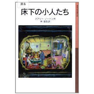 イワナミショテン(岩波書店)の床下の小人たち(文学/小説)