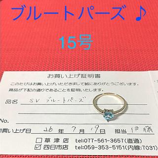 ヒロ様専用‼️【ほぼ新品】ブルートパーズ リング‼️15号‼︎(リング(指輪))