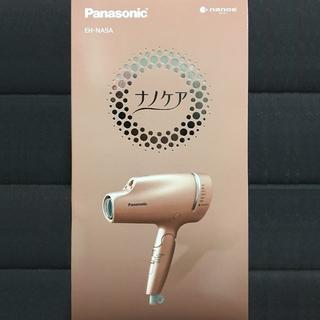 パナソニック(Panasonic)のBaobab様 返信用(ドライヤー)