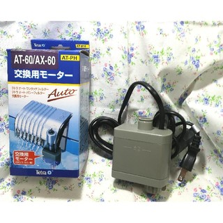テトラ(Tetra)の🌟新品・未使用🌟  テトラ 交換用モーター AT-60/AX-60用(アクアリウム)
