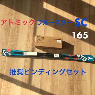 アトミック(ATOMIC)の新品☆アトミックスキー BLUESTER DOUBLDK SC165ビンディング(板)