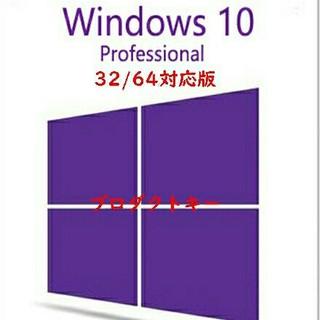 ヒューレットパッカード(HP)のWin7プロダクトキーシール2枚&Win10インストールDVD両方セット(その他)