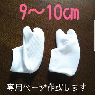 足袋 ベビー 10㎝(靴下/タイツ)
