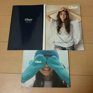 Cher カタログ コレクション 3冊セット シェル