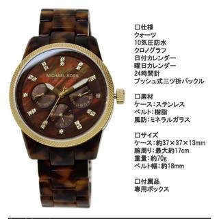 965e8127faa2 マイケルコース(Michael Kors)の正規 マイケルコース 腕時計 クロノグラフ べっこう