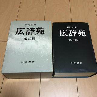 イワナミショテン(岩波書店)の広辞苑(参考書)