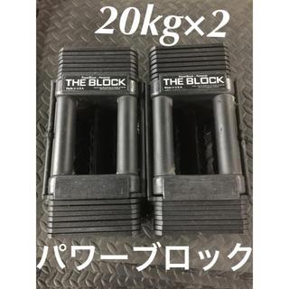パワーブロック パーソナル ザ ブロック 可変式ダンベル 20kg×2