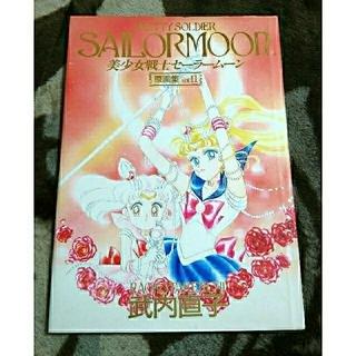 セーラームーン(セーラームーン)の美少女戦士 セーラームーン 原画集 vol. Ⅱ 2 初版(イラスト集/原画集)
