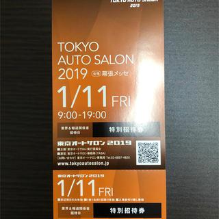 東京オートサロンチケット1枚 特別招待券(その他)