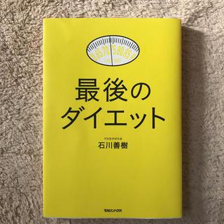 最後のダイエット(健康/医学)