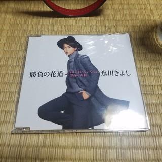 氷川きよし CD(演歌)