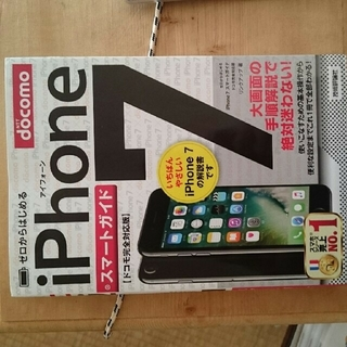 docomo iPhone7 便利快適本(スマートフォン本体)