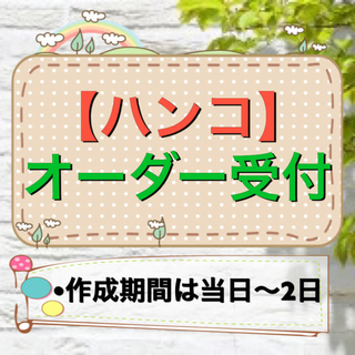 bonbon 様専用 ハンコ オーダー(はんこ)