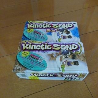 キネティックス(kinetics)のキネティック サンド(2個セット)(知育玩具)