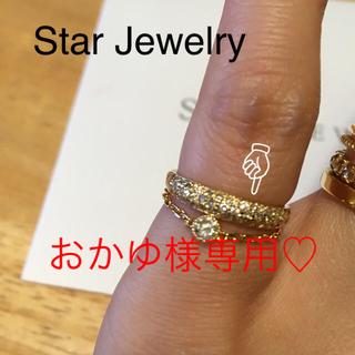 スタージュエリー(STAR JEWELRY)の☆Star Jewelry☆K18パヴェダイヤピンキーリング☆4号☆(リング(指輪))