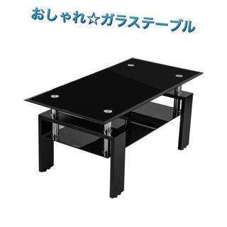 ガラステーブル コーヒーテーブル 幅98cm 強化ガラス天板  BLACK(ローテーブル)