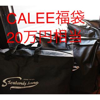 キャリー(CALEE)のCalee 福袋 20万円相当(その他)