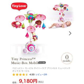 タイニーラブ(TINY LOVE)のタイニーラブ プリンセスメリー(オルゴールメリー/モービル)