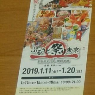 ガンチャンさん専用🌸ふるさと祭り東京 チケット1枚🌸(その他)