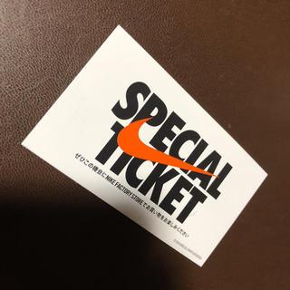 ナイキ(NIKE)の★ナイキ スペシャルチケット★(ショッピング)