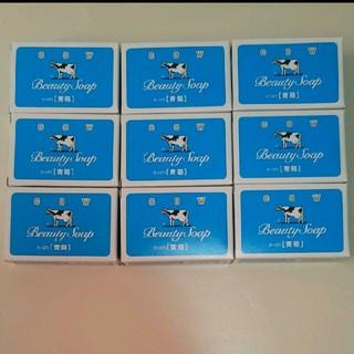 ギュウニュウセッケン(牛乳石鹸)の【箱なし】牛乳石鹸 カウブランド 青箱 9個セット(ボディソープ / 石鹸)