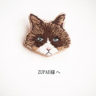 ZUPAE様 専用ページ(オーダーメイド)