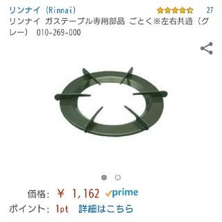 リンナイ(Rinnai)の五徳 ごとく(その他)