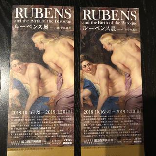 ルーベンス展チケット 2枚(美術館/博物館)