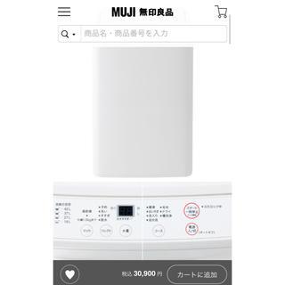 MUJI (無印良品) - 無印良品 洗濯機