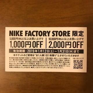 ナイキ(NIKE)のNIKE FACTORY STORE 割引 チケット(ショッピング)