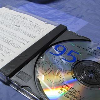 エヌイーシー(NEC)のNEC ドライバキット Windows 95版(中古)(その他)