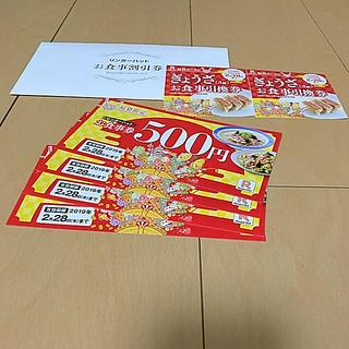 リンガーハットお食事券(レストラン/食事券)