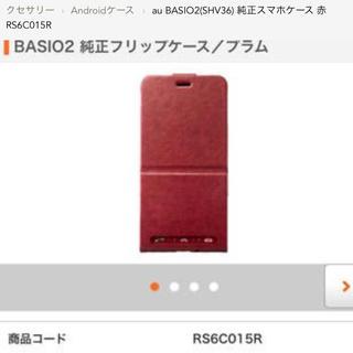 キョウセラ(京セラ)のBASIO2 純正フリップケース/プラム(Androidケース)