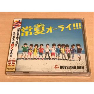 常夏オーライ CD 新品未開封(アイドルグッズ)