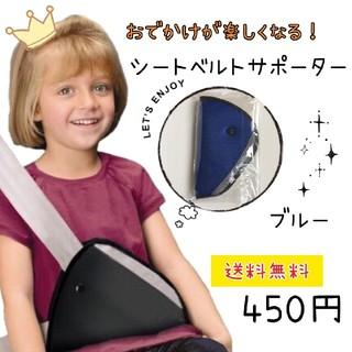 大好評!子供用 シートベルトサポーター 450円(自動車用チャイルドシートクッション )
