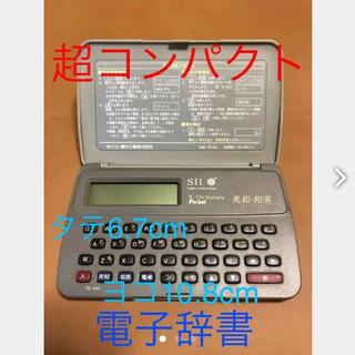 セイコー(SEIKO)の値下げ❤️超コンパクト❤️セイコー ポケット電子辞書(英和・和英・電卓)(その他)