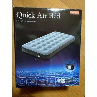 【特別値下げ】クイックエアーベッド 簡易ベッド [新品・未使用](簡易ベッド/折りたたみベッド)