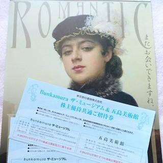 2枚セット ロマンティックロシア展 Bunkamura (美術館/博物館)