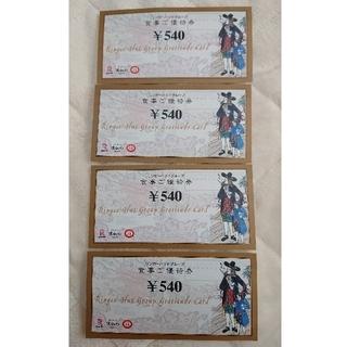 リンガーハット(リンガーハット)のリンガーハット 株主優待券4枚 2160円分(レストラン/食事券)