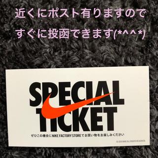 ナイキ(NIKE)のNIKE FACTORY STORE スペシャルチケット(ショッピング)