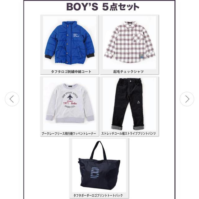 BeBe(ベベ)のbebe 福袋 キッズ/ベビー/マタニティのキッズ服男の子用(90cm~)(Tシャツ/カットソー)の商品写真