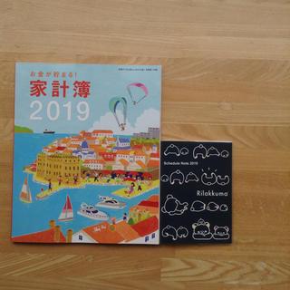 シュフトセイカツシャ(主婦と生活社)の新春すてきな奧さん2019年版 付録(カレンダー/スケジュール)