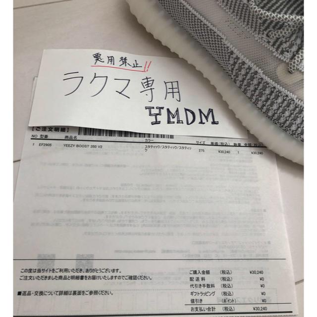 adidas(アディダス)の新品未使用 YEEZY BOOST 350 V2 STATIC 3M APE メンズの靴/シューズ(スニーカー)の商品写真
