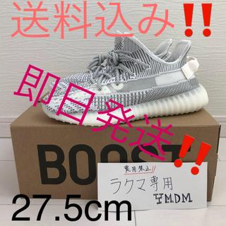 アディダス(adidas)の新品未使用 YEEZY BOOST 350 V2 STATIC 3M APE(スニーカー)
