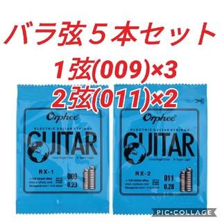 エレキギター用 バラ 弦 5本セット(弦)