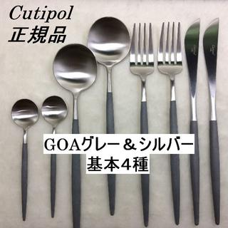 ポンカン様専用! クチポール GOA グレー&シルバー 計12本 + 業務用箱(カトラリー/箸)