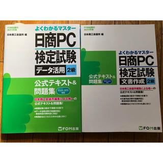 日商PC検定試験 公式テキスト データ活用 文書作成 2級(資格/検定)